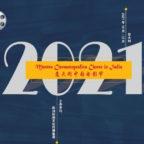 Mostra-Cinematografica-Cinese-arriva-in-Italia-2021